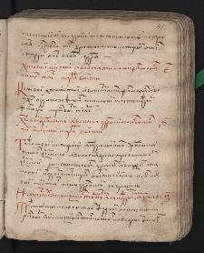 Sudiebnik Kazimierza Jagiellończyka z 1468 r.